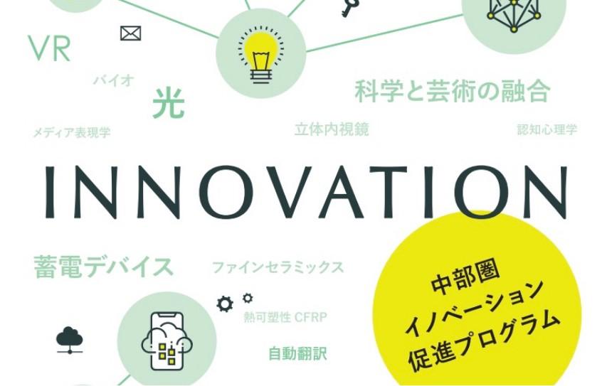 中部圏イノベーション促進プログラム