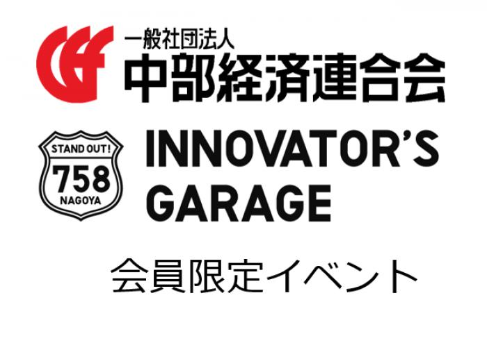 [交流会][会員限定] 第48回 Next30産学フォーラムneo