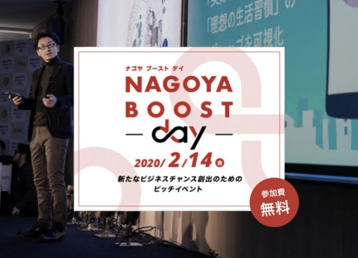 [プレゼン] NAGOYA BOOST DAY
