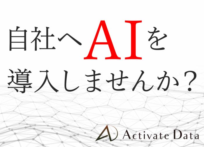 [相談会] ビジネスへのAI活用相談会