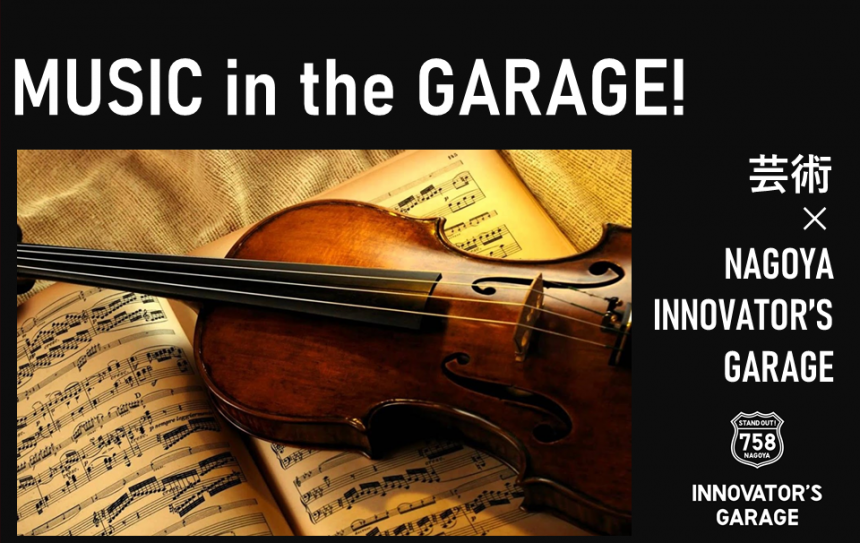 MUSIC in the GARAGE!