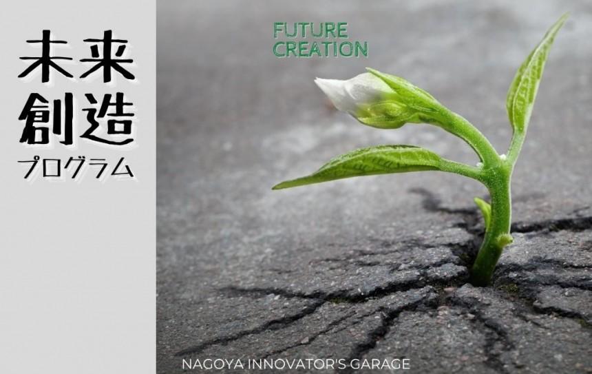 未来創造プログラム