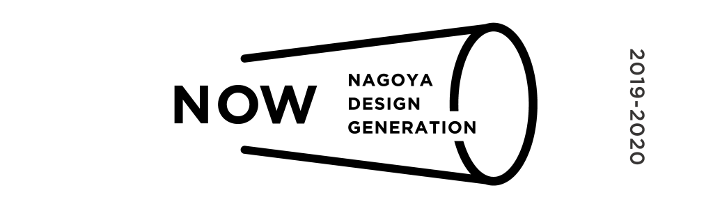 ※オンライン開催※[ワークショップ] NOW-NAGOYA DESIGN GENERATION 報告会