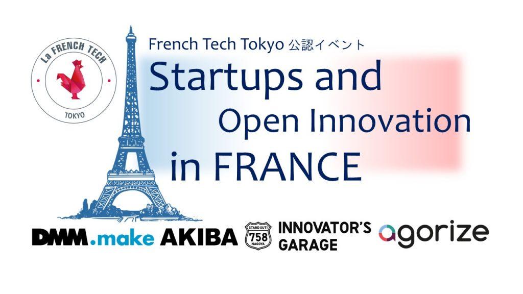 [プレゼン] スタートアップ大国フランス  -欧州のオープンイノベーショントレンド-