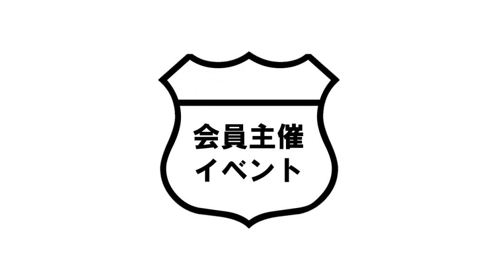 [セミナー] MARKファミリービジネス研究会