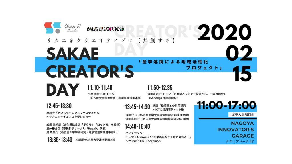 [交流会] SAKAE CREATOR'S DAY