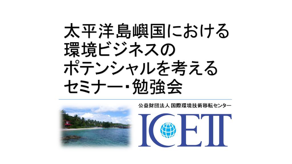 [セミナー] 太平洋島嶼国における環境ビジネスのポテンシャルを考える セミナー・勉強会