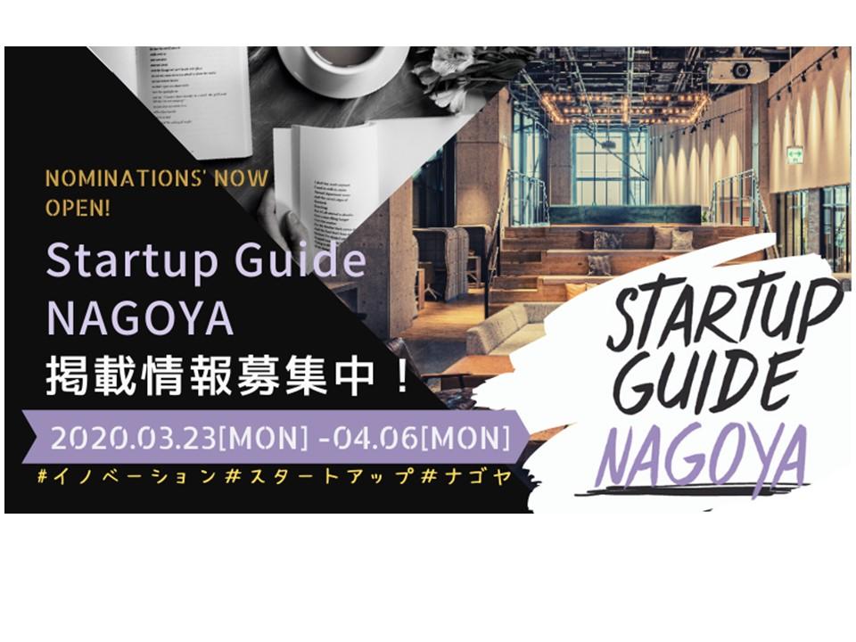 Startup Guide NAGOYA