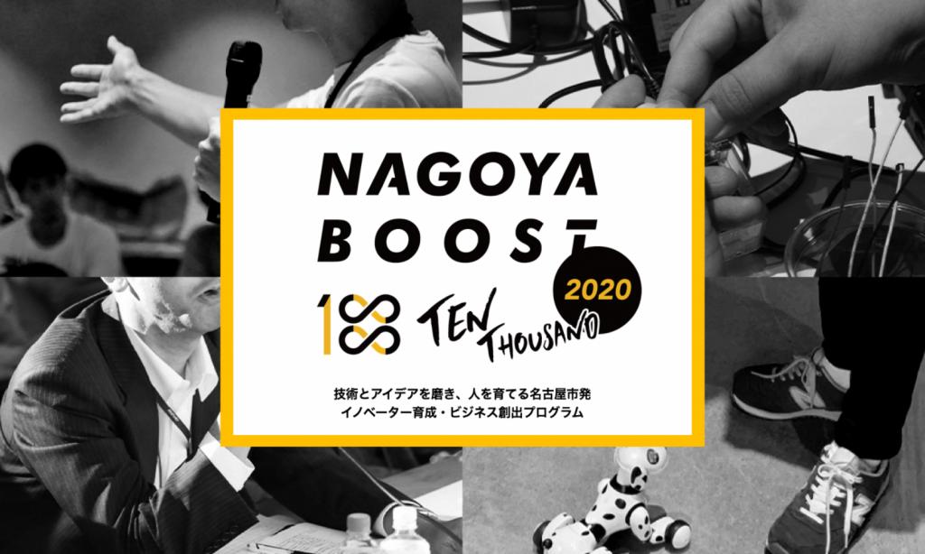 [プレゼン] NAGOYA HACKATHON成果発表会