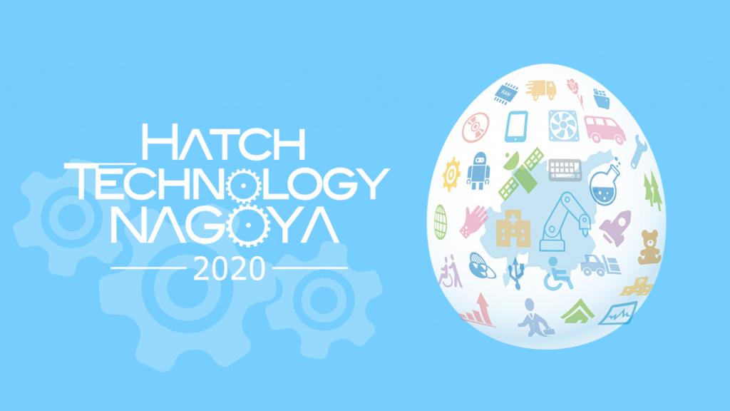 [マッチング] Hatch Technology Nagoya 課題説明会(オンライン開催)