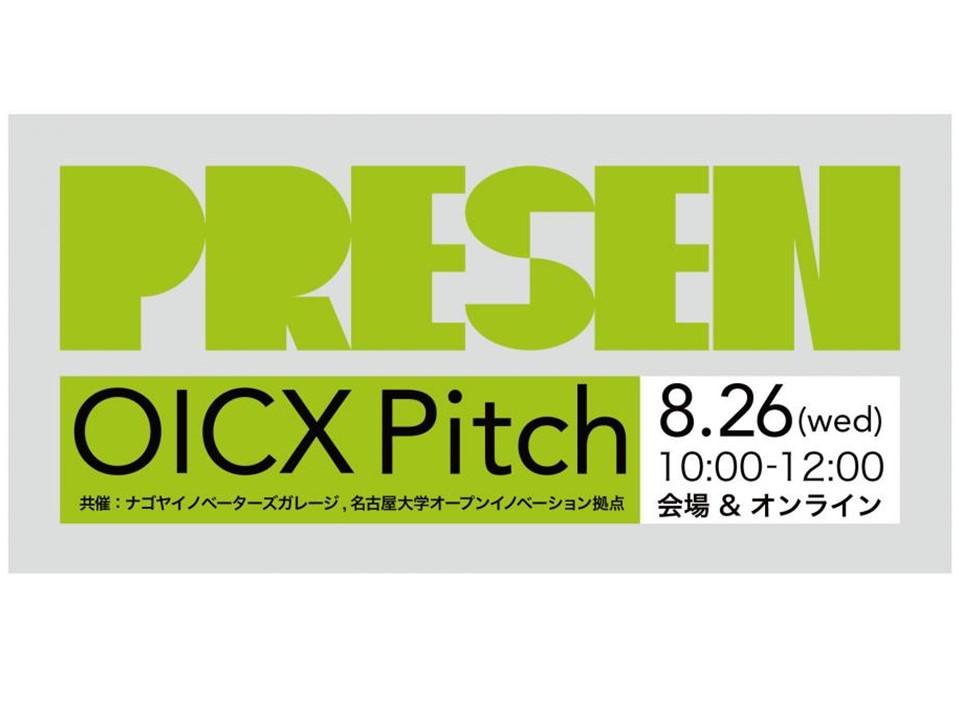 *WEB中継有*[マッチング] OICX Pitch #4- スタートアップのピッチイベント