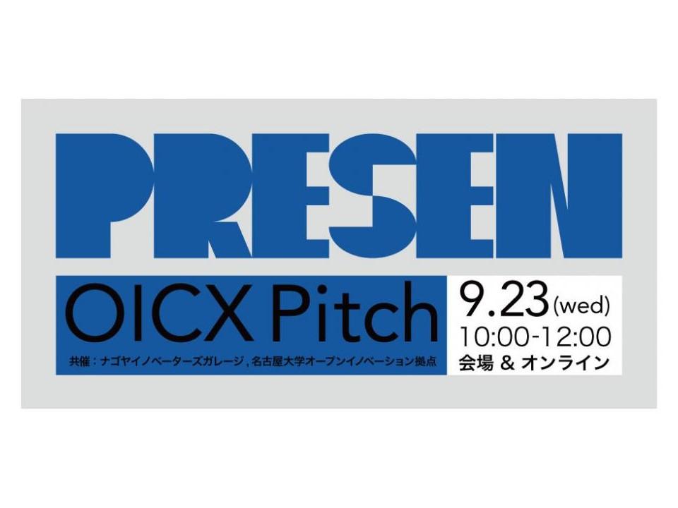 *WEB中継有*[マッチング] OICX Pitch #5- スタートアップのピッチイベント