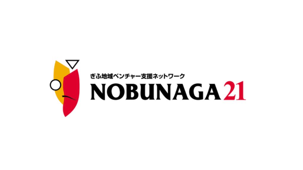 [セミナー] 第20回「NOBUNAGA21」地域経済活性化セミナー