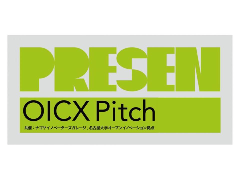 *WEB中継有*[マッチング] OICX Pitch #6- スタートアップのピッチイベント