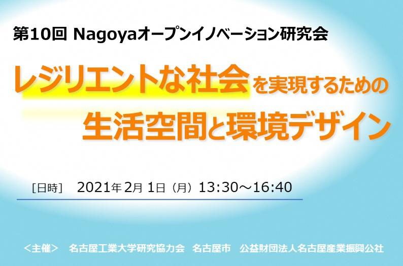 [研究会] Nagoyaオープンイノベーション研究会