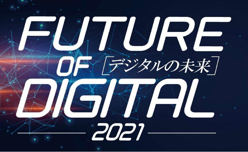[セミナー] デジタルの未来