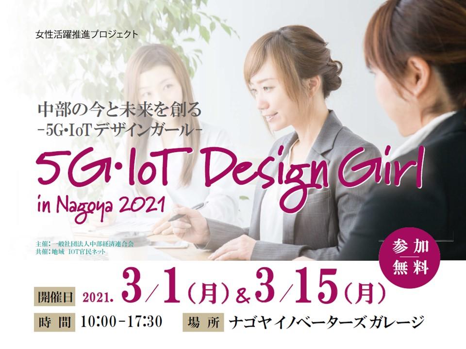 [ワークショップ] 5G・IoT デザインガール in Nagoya
