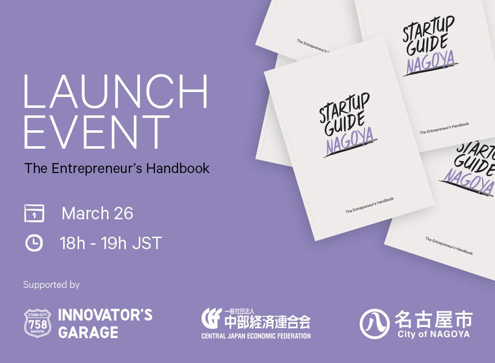 [その他] Startup Guide Nagoya ~ Online Launch Event ~