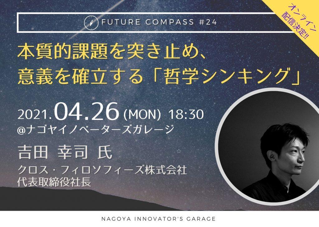 [セミナー] フューチャーコンパス第24回講演会