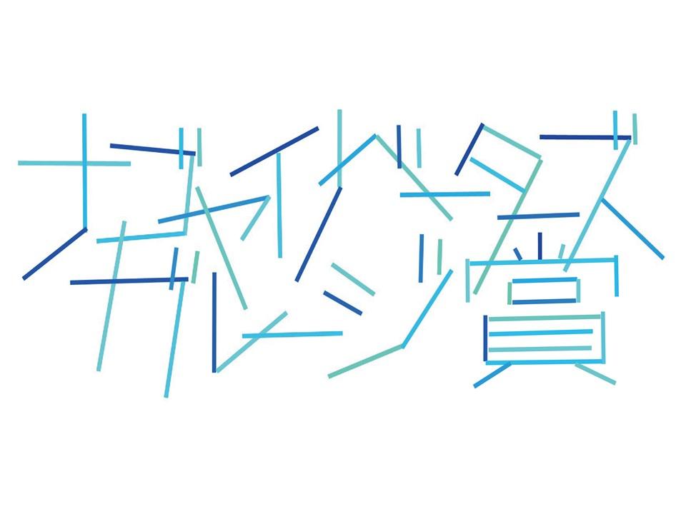 [その他] アーティスト・トーク<br>– ナゴヤイノベーターズガレージ賞 受賞者によるアート・トーク –