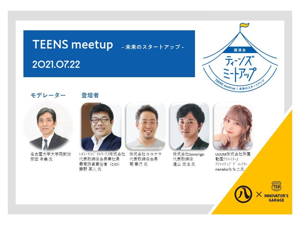 [セミナー] TEENS meetup -未来のスタートアップ-