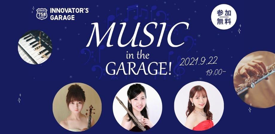 [その他] MUSIC in the GARAGE!