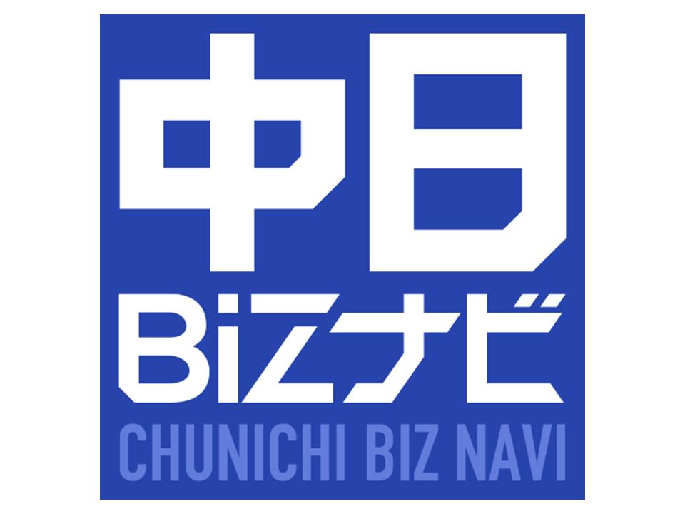 [セミナー] 中日BIZナビ・キックオフイベント