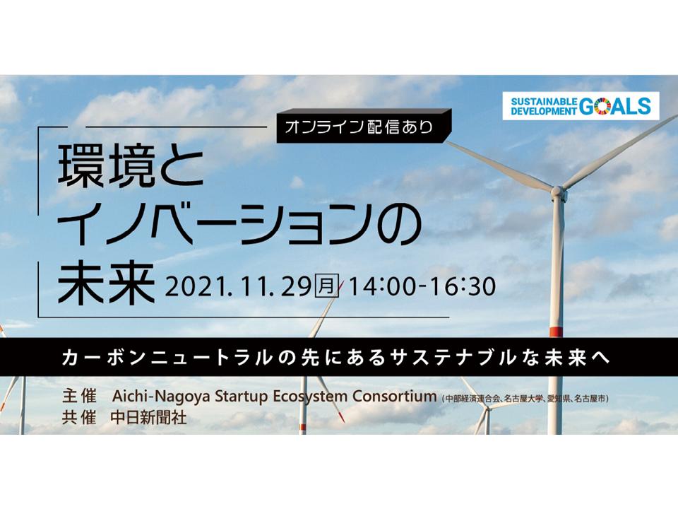 [セミナー] 環境とイノベーションの未来